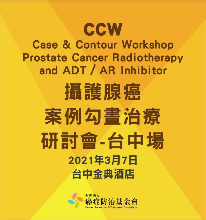 2021/3/7  Case and Contour Workshop-2 台中場