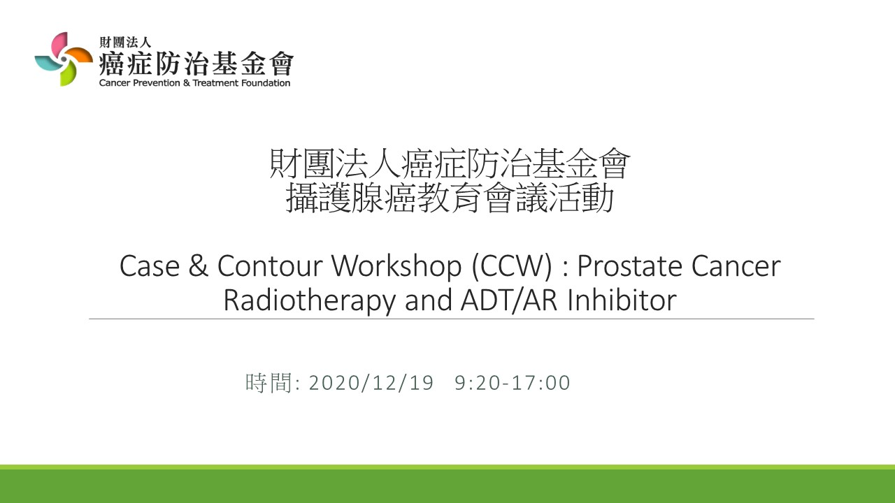 2020/12/19 北區攝護腺癌研討會議Case & Contour Workshop (CCW) : Prostate Cancer Radiotherapy and  ADT/AR Inhibitor