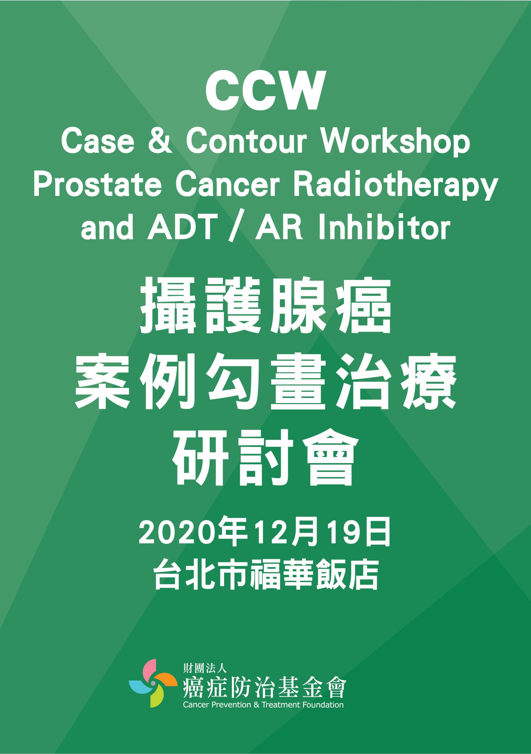 攝護腺癌放射腫瘤Case & Contour Workshop