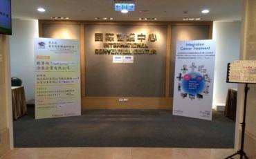2016第五屆臺美放射腫瘤研討會