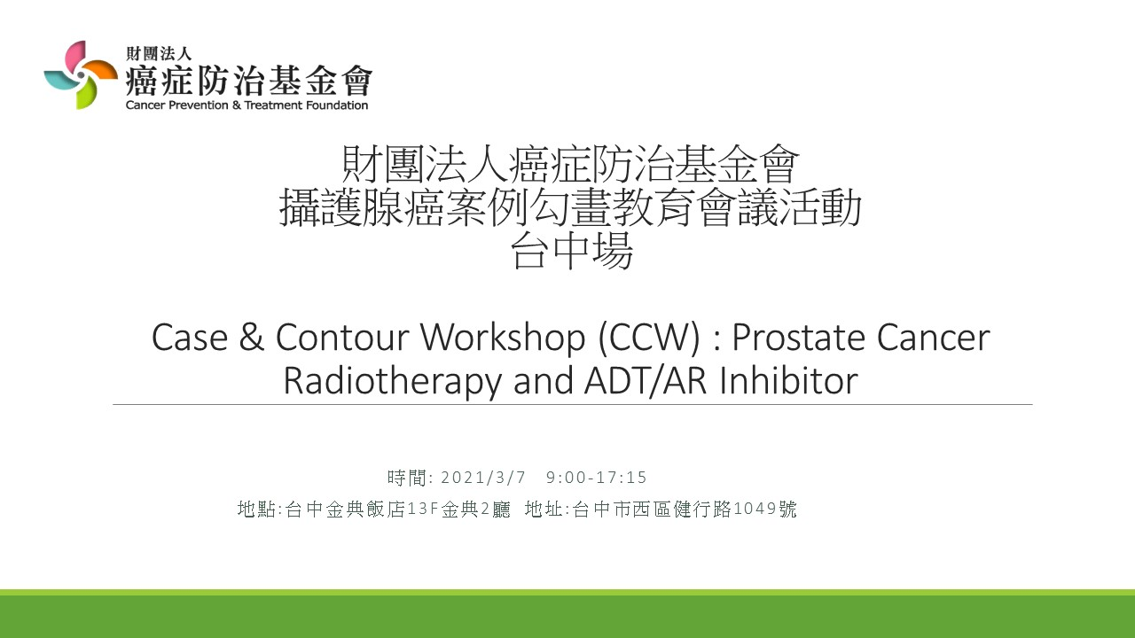 2021/3/7 台中場攝護腺癌案例勾畫教育研討會議Case & Contour Workshop  : Prostate Cancer Radiotherapy and  ADT/AR Inhibitor