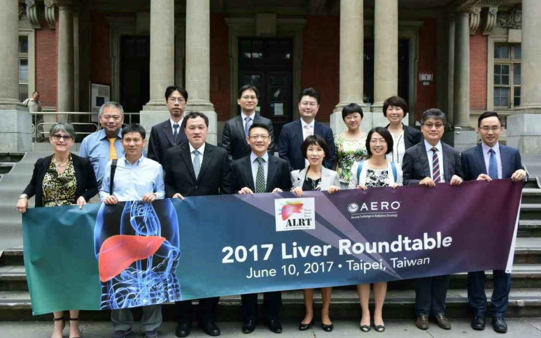 2017亞洲肝癌放療學術研討會